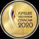 Монета Лучшее предприятие отрасли 2020